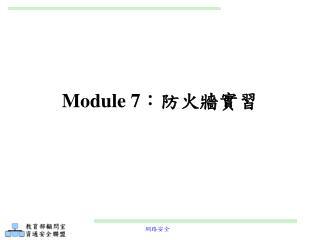 Module 7 : 防火牆實習