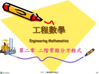 工程數學 Engineering Mathematics