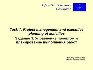 Task 1.  Project management and executive planning of activities