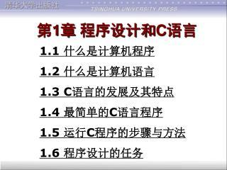 第 1 章  程序设计和 C 语言