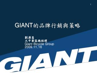 GIANT 的品牌行銷與策略