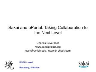 Sakai and uPortal: Taking Collaboration to the Next Level