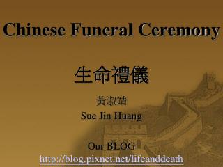Chinese Funeral Ceremony 生命禮儀