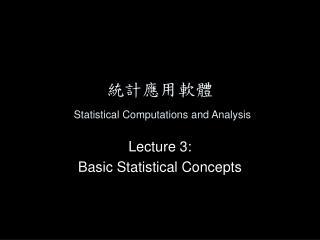 統計應用軟體 Statistical Computations and Analysis