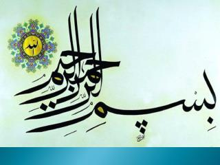 Iran  Essential Science Indicators(IESI)  رواد العلم للعالم الاسلامی