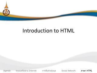 Introduction to HTML