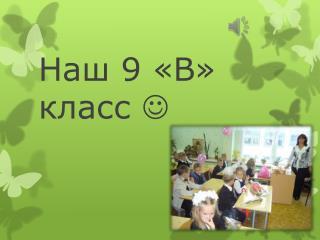 9В класс гимназии №38 г.Минска