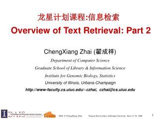 龙星计划课程 : 信息检索 Overview of Text Retrieval: Part 2
