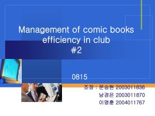 Management of comic books efficiency in club #2