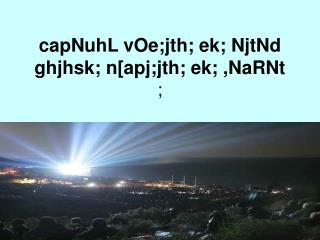 capNuhL vOe;jth; ek; NjtNd ghjhsk; n[apj;jth; ek; ,NaRNt ;