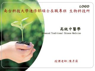 高級中醫學 Advanced Traditional Chinese Medicine