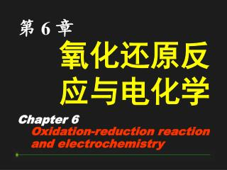Oxidation-reduction reaction and electrochemistry