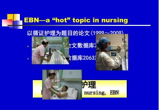 "EBN—a ""hot"" topic in nursing 以循证护理为题目的论文 (1999 ~ 2009) 中国科技期刊全文数据库 2050 篇 维普期刊全文数据库 2063 篇"