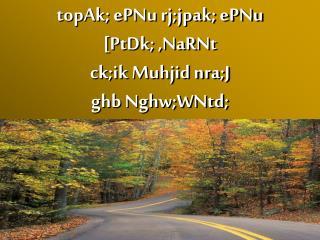 topAk; ePNu rj;jpak; ePNu  [PtDk; ,NaRNt ck;ik Muhjid nra;J  ghb Nghw;WNtd;