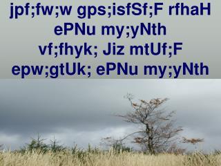 jpf;fw;w gps;isfSf;F rfhaH ePNu my;yNth vf;fhyk; Jiz mtUf;F epw;gtUk; ePNu my;yNth