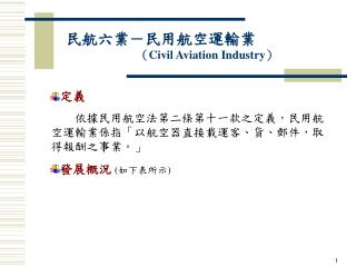 民航六業-民用航空運輸業       ( Civil Aviation Industry )