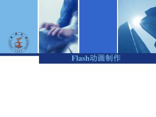 Flash 动画制作