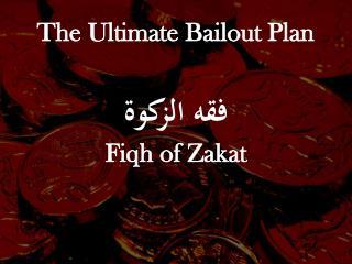 فقه الزكوة Fiqh of Zakat