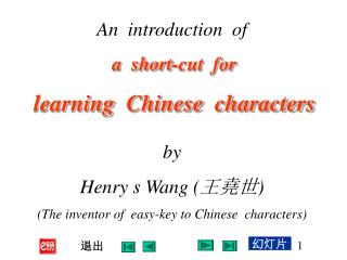 An  introduction  of  a   short - cut   for learn ing   Chinese  character s by
