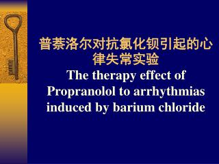 普萘洛尔对抗氯化钡引起的心律失常实验 The therapy effect of Propranolol to arrhythmias induced by barium chloride