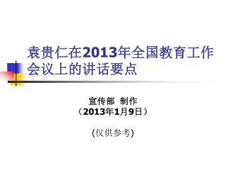袁贵仁在 2013 年全国教育工作会议上的讲话要点