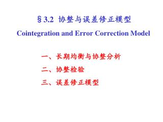 §3.2   协整与误差修正模型 Cointegration and Error Correction Model