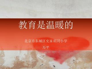 教育是温暖的 北京市东城区史家胡同小学      万平