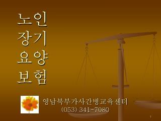 영남북부가사간병교육센터 (053) 341-7080