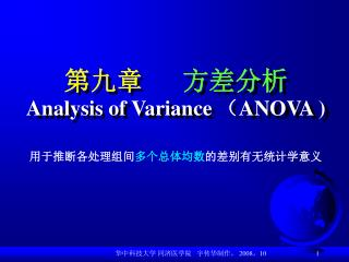 第九章    方差分析 Analysis of Variance  ( ANOVA )