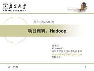 项目调研: Hadoop