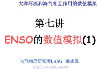 第七讲  ENSO 的 数值模拟 (1)