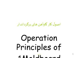 Operation Principles of  1Moldboard Plow