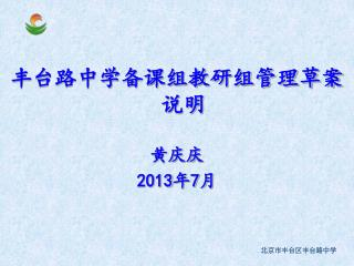 丰台路中学备课组教研组管理草案说明 黄庆庆 2013 年 7 月