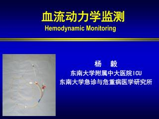 血流动力学监测 Hemodynamic Monitoring