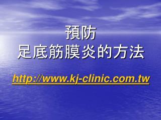 Prevention of plantar fasciitis