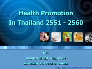 Health Promotion In Thailand 2551 - 2560