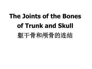 The Joints of the Bones of Trunk and Skull  躯干骨和颅骨的连结