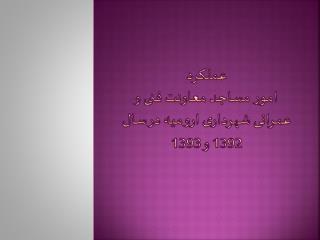 عملکرد امور مساجد معاونت فنی و عمرانی شهرداری ارومیه در سال 1392 و 1393