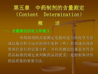 第五章  中药制剂的含量测定 ( Content  Determination )