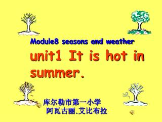 Module8 seasons and weather    unit1 It is hot in summer.