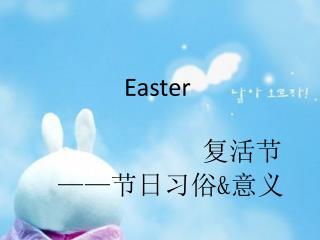 Easter 复活节   —— 节日习俗 & 意义