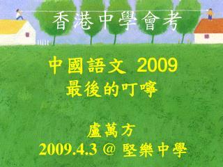 中國語文   2009 最後的叮嚀 盧萬方 2009.4.3 @  堅樂中學