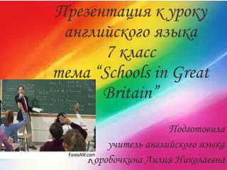 "Презентация к уроку английского языка 7 класс  тема  ""Schools in Great Britain"""