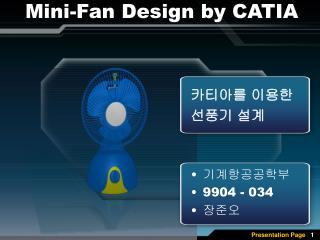 Mini-Fan Design by CATIA