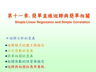 第十一章 .  簡單直線迴歸與簡單相關 Simple Linear Regression and Simple Correlation