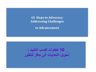 10  Steps to Advocacy: Addressing Challenges  to Advancement