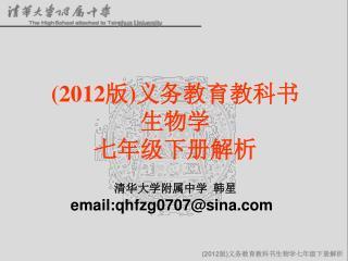 (2012版)义务教育教科书 生物学 七年级下册解析 清华大学附属中学 韩星
