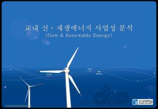 교내  신ㆍ재생에너지  사업성 분 석 (New & Renewable Energy)