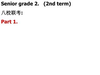 Senior grade 2.   (2nd term)  八校联考 : Part 1.