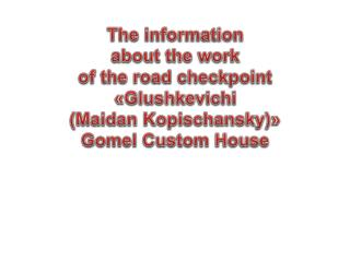 The information about the work of the road checkpoint « Glushkevichi ( Maidan Kopischansky )»